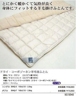 包必達 billerbeck 幹和 corposonen 羊毛被子 (羊毛) 沙發床單人床 150 × 210 釐米 2.3 公里