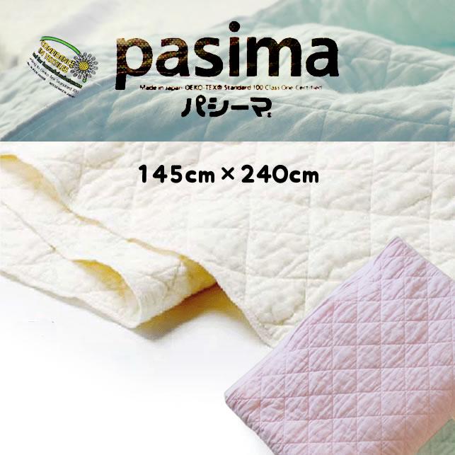 パシーマ Pasima シングル 無添加ガーゼと脱脂綿でできた自然寝具 赤ちゃんも安心のエコテックス規格100 アトピー アレルギーの人にも 年中使える快眠寝具 キルトケット ガーゼケット 肌掛けふとん 肌掛布団 兼用シーツ シーツ