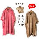 【着る毛布_ルームウェア】_【ポンチョ】_着る毛布 フランネ...