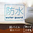 洗える防水敷きパッド シングル 100×205cm 表面は綿100%のパイル地です。吸水性・通