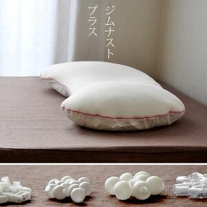 快眠枕ジムナストプラス4種類のマテリアルを合った部分に詰め込み、快眠を誘います高さ調節枕寝返り楽々快眠枕丸洗い【送料無料】