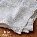 和紡布 和紡健康タオル 石けんがなくても洗えます オーガニックコットン オーガニック コットン タオ