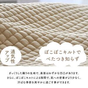 【快眠涼感寝具・70%Off】ざっくり本格派!夏は麻100%ポコポコ敷パット敷パットシングルサイズ敷パット天然繊維『麻』特有の爽やかさと心地よさで常に涼しい眠りをお届けします。ひんやりマット532P26Feb16
