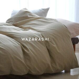 □羽毛・羊毛・真綿の特長を生かすガーゼカバーセミダブル