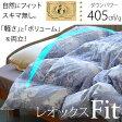 羽毛布団 シングルサイズ レオックスフィット ロイヤルゴールドラベル ブリリアントキルト (特殊2層キルト) ダウンパワー405dp かさ高167mm フレンチマザーダウン93% 超長綿(60サテン) ピーチスキン加工