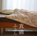 真綿布団 手引き真綿ふとん (ルイーズ)シングルサイズ 手引き真綿特級2.0キログラム【送料無料】