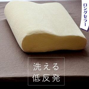肩こりさん、これです。枕が首に合わせてくれます大評判のウォッシャブル低反発枕!!高通気型