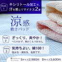 【ダブルサイズ】マイナス2℃シリーズ® Wメッシュ敷きパット 爽涼加工 キシリトール配合 ひんやりマット あす楽対応