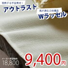吸熱・冷却アウトラスト立体メッシュ敷きパッド【シングルサイズ】NASA