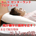 ヨーコ ゼッターランドプロデュース ストレッチ枕 6日連続ランキング1位!ふわふわモチモチ頭、首、肩までスッポリ♪【送料無料】