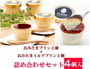 【詰め合わせ4個入】おみたまミルクプリン2個+おみたまプリン...