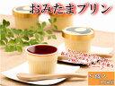 おみたまプリン5個入(白箱)【平飼い卵を使用した3層のしっと...