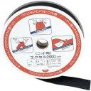 KAWAGUCHI(カワグチ) ファッションインベル XLNo2000インベル黒(巾25mm×長さ20m巻) 11-354
