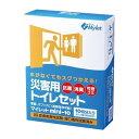【代引き不可】災害用トイレ処理セット マイレット mini-10 5個セット 1304