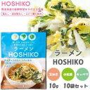 【代引き不可】熊本県産の新鮮野菜をそのまま乾燥! ラーメンHOSHIKO(玉ねぎ/小松菜/キャベツ) 10g 10袋セット