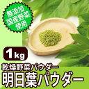 【代引き不可】無添加・国産野菜使用! 乾燥野菜パウダー 明日葉(あしたば)パウダー 1kg