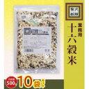 【代引き不可】贅沢穀類 旭印 業務用十六穀米 500g 10袋セット