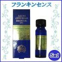 エッセンシャルオイル フランキンセンス(乳香) 5ml
