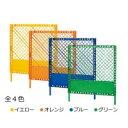 【代引き不可】三甲 サンコー フェンスS-1 脚2本付 805972-01