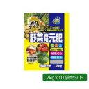 【代引き不可】あかぎ園芸 省力タイプ 野菜専用元肥 (チッソ7・リン酸6・カリ6) 2kg×10袋
