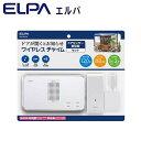 ELPA(エルパ) ワイヤレスチャイム 受信器+ドアセンサー送信器セット EWS-S5034