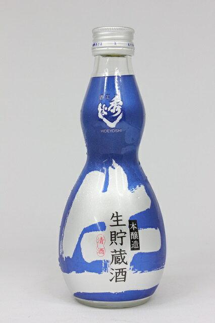 秋田 #大仙 鈴木酒造 秀よし 瓢箪 本醸造生貯蔵酒 300ml