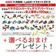 【ポイント12倍】ラキュー(LaQ)・2016年数量限定ボーナスセット(LaQ Bonus Set 2016)【選べるおまけつき】