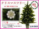 クリスマスツリー90cm レースオーナメント付RS GLOBAL TRADE社(PLASTIFLOR社)【送料無料】【10月20日より順次発送予定】