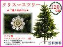 クリスマスツリー120cm レースオーナメント付RS GLOBAL TRADE社(PLASTIFLOR社)【送料無料】【10月20日より順次発送予定】 アトリエ…