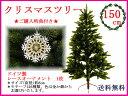 クリスマスツリー150cm レースオーナメント付RS GLOBAL TRADE社(PLASTIFLOR社)【送料無料】【10月20日より順次発送予定】【大型商品…