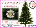 クリスマスツリー195cm レースオーナメント付RS GLOBAL TRADE社(PLASTIFLOR社)【送料無料】アトリエニキティキ【10月20日より順次発…