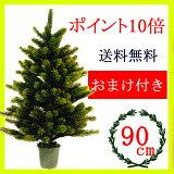 クリスマスツリー90cm ポイント10倍 RS GLOBAL TRADE社(PLASTIFLOR社)【あす楽対応】【送料無料】【選べるオーナメント付】