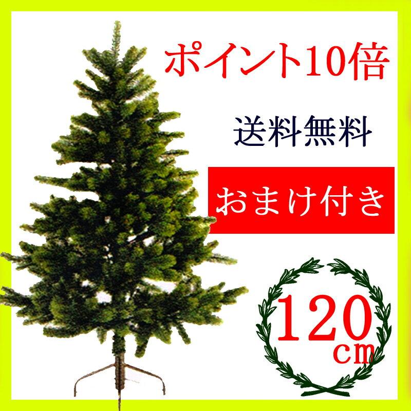 クリスマスツリー120cm 【選べるオーナメント付】RS GLOBAL TRADE社(PLASTIFLOR社)【送料無料】アトリエニキティキ
