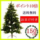 クリスマスツリー150cm 【今すぐ500円引きクーポンが使える】【選べるドイツ製オーナメント1個付】【ポイント13倍】RS GLOBAL TRADE社…