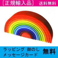 グリムス・虹色トンネル特大(アーチレインボー)