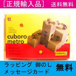 キュボロ おもちゃ
