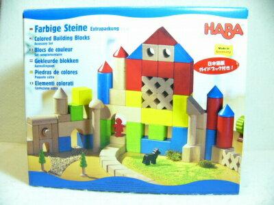 積み木【あす楽対応】HABAブロックス・カラー・ハバ社木のおもちゃ【送料無料】