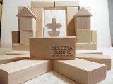 BLOCKS・スターターセット・小 動物積木2個付き【送料無料】【あす楽対応】セレクタ ブロックス 木のおもちゃ