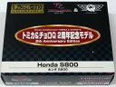 トイズドリームプロジェクト 限定 トミカ&チョロQ 2周年記念モデル 【No.15 ホンダ Honda S800】