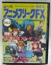 【新品】PC-FXソフト 「アニメフリークFX Vol.2」...