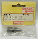 KYOSHO 京商 W5171 ピニオンギヤ(19-23)