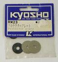 KYOSHO 京商 「RM23 プロテクタープレート」 京商ラジコンパーツ