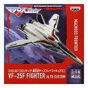【中古】 バンダイ マクロスF(フロンティア) 組立式ディスプレイフィギュアミニ 01.VF-25Fメサイア(ファイター)アルト機
