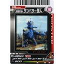 【中古】 バンダイ データカードダス 大怪獣バトル ポジカコレクション F-012 極悪宇宙人テンペラー星人