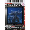 【中古】 バンダイ データカードダス 大怪獣バトル ポジカコレクション F-015 宇宙海獣レイキュバス