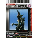【中古】 バンダイ データカードダス 大怪獣バトル ポジカコレクション F-019 宇宙戦闘獣超コッヴ