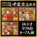 2018年おせち料理...