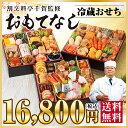 【2019 おせち料理 予約】割烹料亭千賀監修おせちおもてなし8.5寸三段重 全59品4〜5人前[冷蔵配送][数量限定][送料無料] oseti osechi