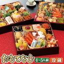 【おせち 冷蔵 予約】割烹料亭千賀監修おせち おもてなし8.5寸三段重 全59品 4〜5人前[冷蔵配送][数量限定][送料無料] oseti osechi【2020 おせち料理】