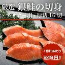 厳選【銀鮭の切身ディナー用】厚切16切れ(合計約1.6kg)ー送料無料ー